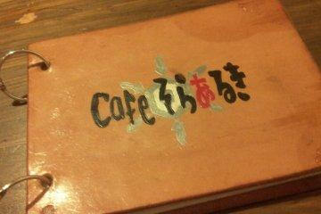 이름부터 예쁜 소라아루키 카페!