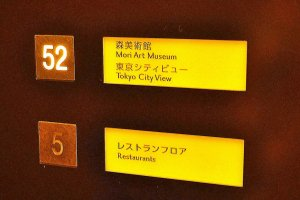 Elevator choices in the Mori Tower