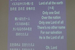 Its not uncommon for hymns to be sung in English for one verse, then Japanese the next