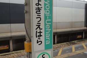 First station for Chiyoda Line