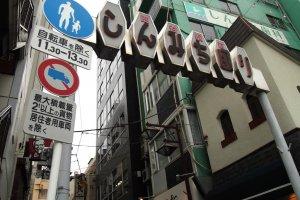 Shinmichi Street is located opposite the Yotsuya Exit of the JR Yotsuya Station.