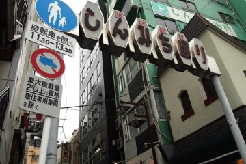 Shinmichi Street is located opposite the Yotsuya Exit of the JR Yotsuya Station.