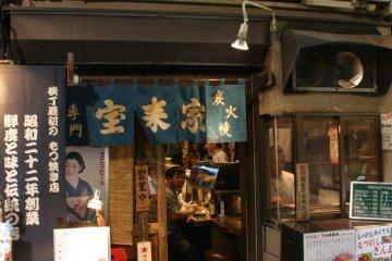 """Идзакая """"Дай-ни Хорайя"""" (на карте номер 15) специализируется на кусияки."""