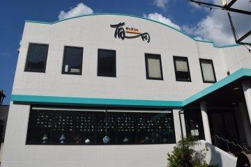 The exterior of Gallery Arita