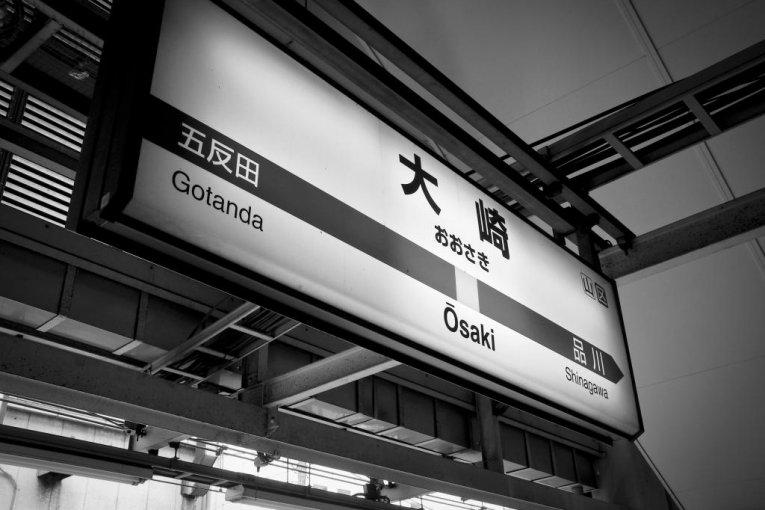 오사키 역