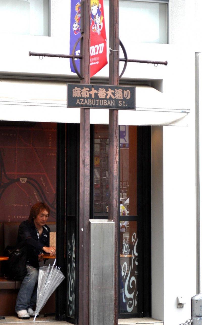The sign for Azabu-Juban Street