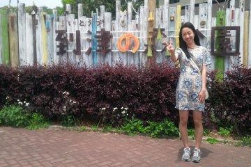 이토우즈 공원(동물원)