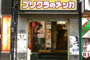 Shibuya プリクラのメッカ (Purikura no Mecca)