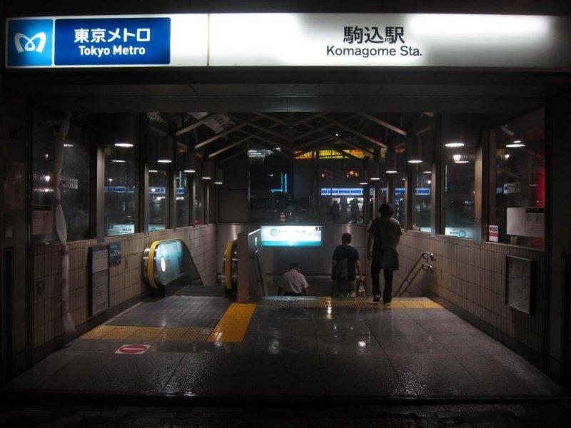 Komagome station entrance