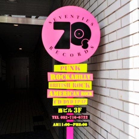 セブンティーズ・レコード