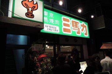 Sambariki BBQ in Ikebukuro