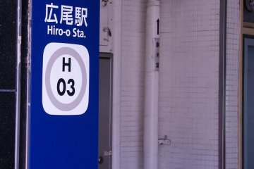 Hiroo station only a 4 minute walk from Azabu Court