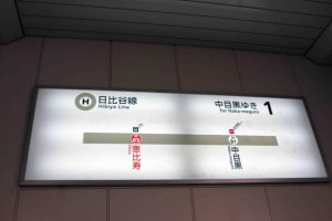 With only the Hibiya Line running through this station, it is easy to move about easily. One one stop left on this track!