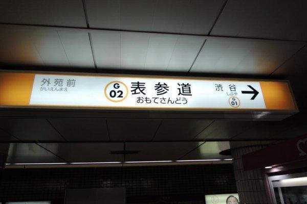 Omotesando Station