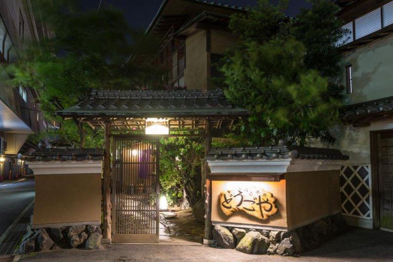 Dougoya entrance at night