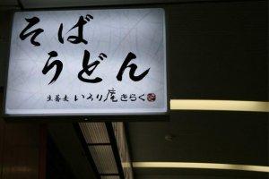 Tiệm mì Soba Udon, hơi khó nhận biết với khách nước ngoài vì không có từ tiếng Anh nào được thể hiện trên bảng hiệu.