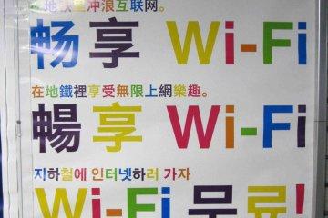 Free Wi-Fi is available at Tokyo Metro's Hibiya Station.