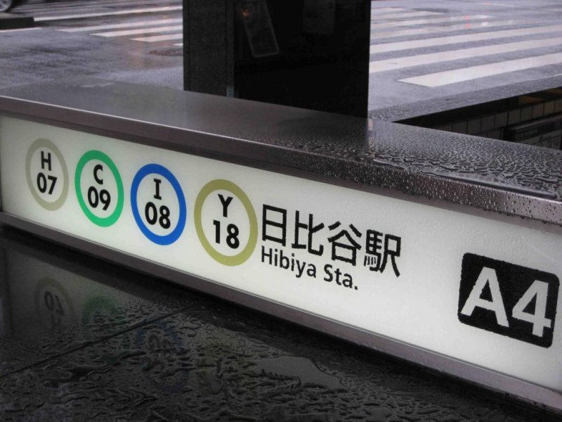 It was another rainy day in Tokyo when I visited Hibiya Station.