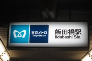 Iidabashi Station (Tokyo Metro)
