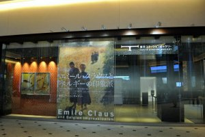 The Tokyo Station Gallery, located just outside of the Marounuchi North Gate