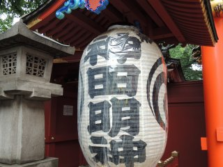 Chouchin (lantern) with Kanda Shrine written on it