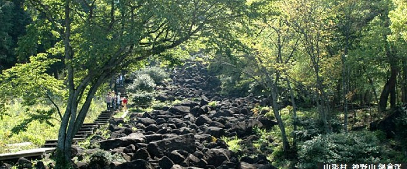 Nabekura Valley