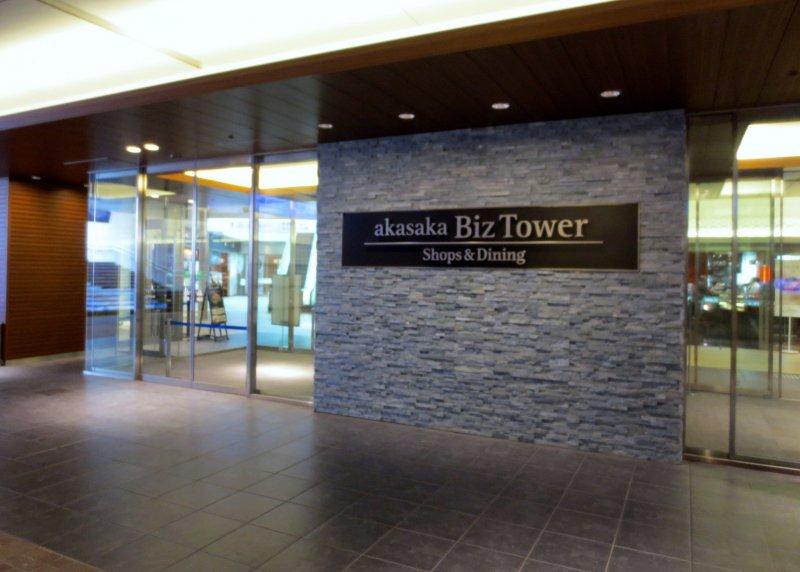 Akasaka Biz Tower entrance from Akasaka Station