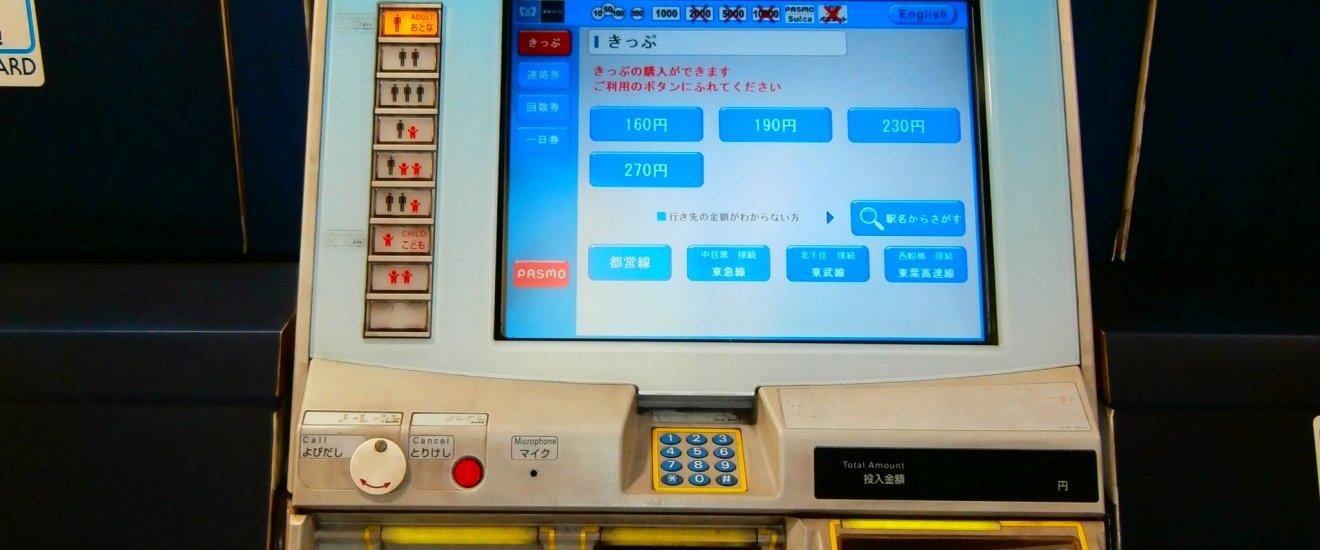 آلة بيع التذاكر في مترو طوكيو