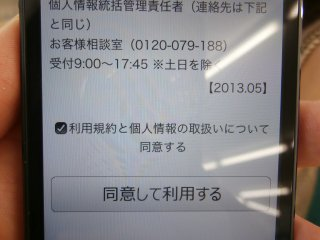 This page mainly tells you how they manage your personal information. Scroll down and tick the small check box so that enables you to press the '同意して利用する' (Agree, and Use) button, and press it.