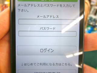 If you've already registered to the service before, fill in your 'メールアドレス' (Email Address) and 'パスワード' (Password) and press 'ログイン' (Login). But if this is your first time to use the service like me, press the '初回利用登録' (First Registration) button.