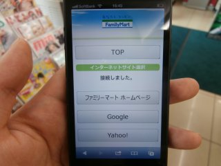 And voila, now you are connected to the Internet! ('接続しました' means 'You are connected.')