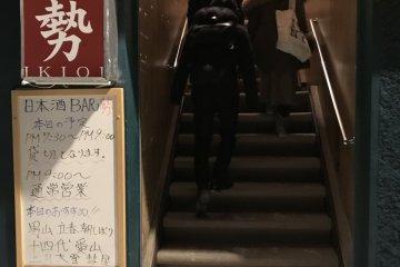 The unassuming entrance