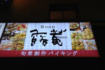 <p>ป้ายหน้าร้าน Roan</p>