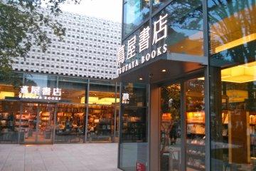 縱合型的書店