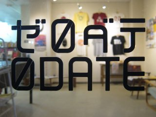 Odate Art Front Door
