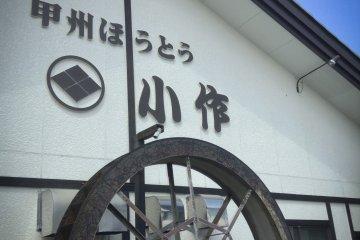 <p>ร้านอาหารโฮโตะ</p>