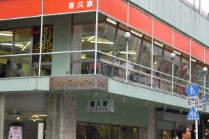 Outside the Kiku-ya cake shop and tearoom at Motomachi