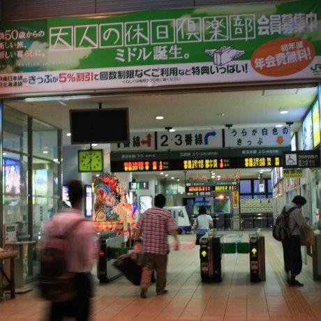 히로사키 역