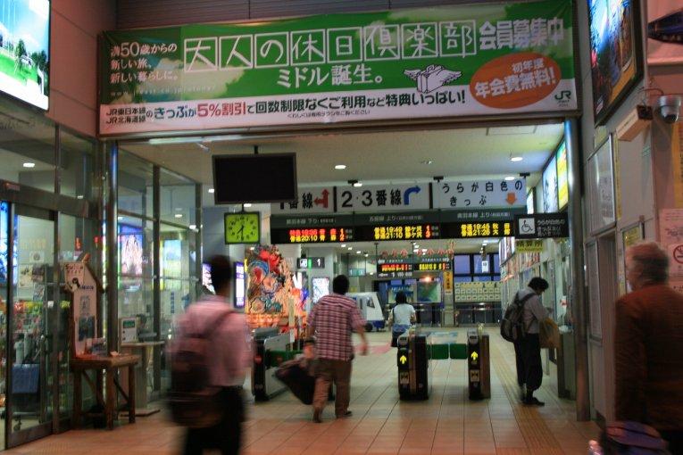 Nhà ga Hirosaki