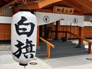 Plongez dans l'un des très nombreux onsen de Kusatsu, que ce soit à l'hôtel, dans un bain public, dans un bain de pied ashi no yu ou dans un onsen extérieur