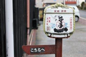 Sennen-ichi Sake is an award-winning brewery.