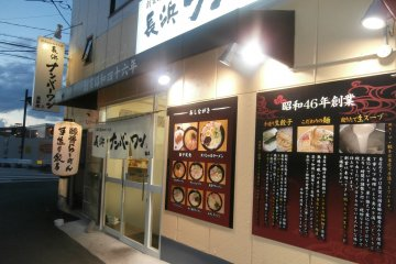 Nagahama Number One ramen shop (eatery)