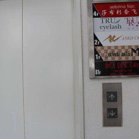 东京一日剪发记:莎布利奈飞儿