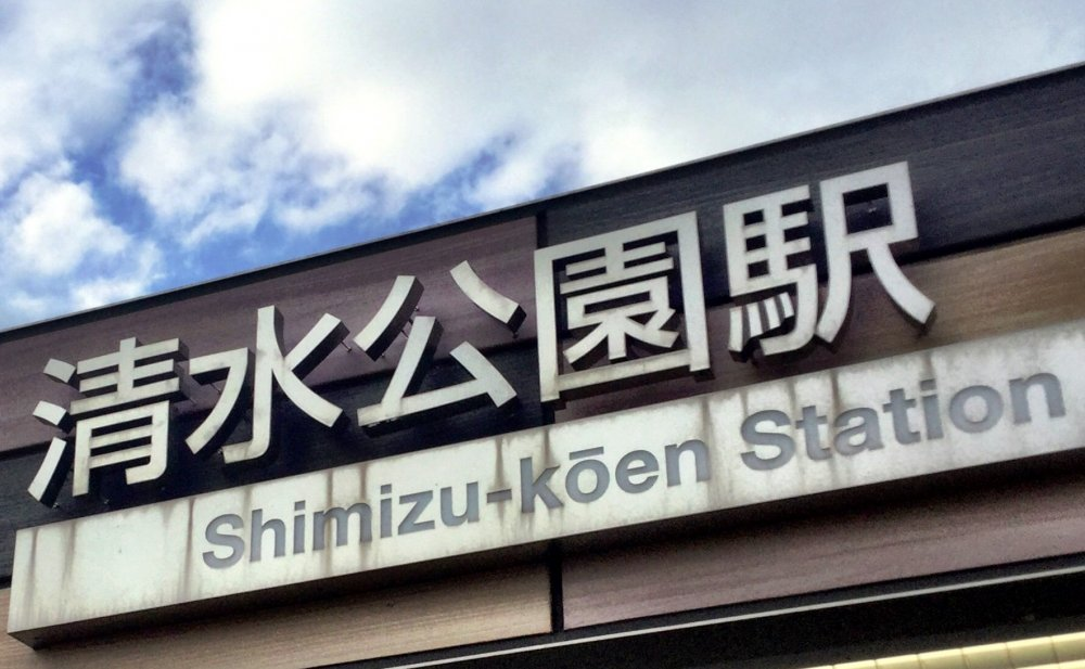 Pintu Keluar Barat Taman Shimizu
