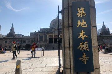 Tsukijihonganji