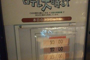Schedule for the Ghibli Clock showcase