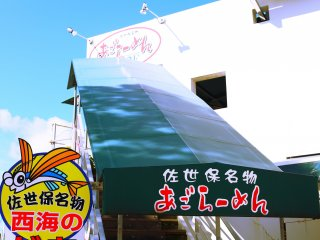 The shop is in the west side of Saikai Pearl Sea Resort