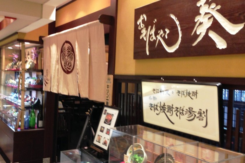 Watch for the 葵 sign marking Aob Soba Place, in the arcade next to the Kintetsu Kyoto Station exit