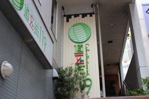 โดเก็นซากะ 119 อยู่ที่ชั้น 2 สังเกตง่ายจากด้านนอก อย่าลืมเชคเมนูอาหารและเครื่องดื่มที่อยู่ตรงตีนบันไดร้าน!