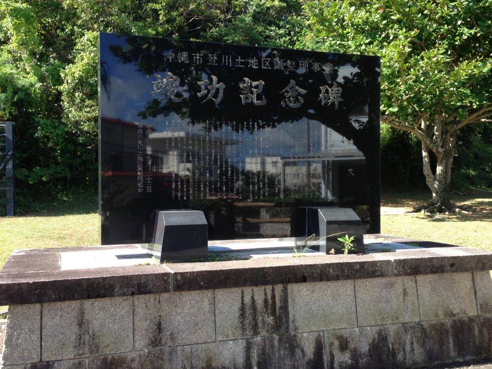 Đài tưởng niệm này là để tưởng niệm việc thành lập khu phố Noborikawa ở phía bắc thành phố Okinawa